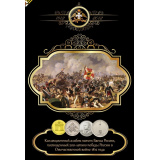Альбом для монет, посвященных 200-летию победы России в Отечественной войне 1812 года