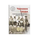 """Блистерный альбом-планшет для монет серии """"Человек труда"""""""