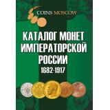 Каталог для монет Императорской России с 1682-1917 года