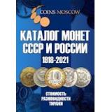 Каталог для монет СССР и России с 1918-2020 года