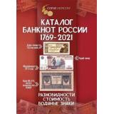 Каталог для банкнот России с 1769-2021 года