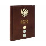 Деньги России. Альбом-каталог (подарочное издание)