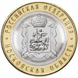 """10 рублей 2020 ММД """"Московская область (Российская Федерация)"""""""