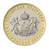 """10 рублей 2019 ММД """"Костромская область (Российская Федерация)"""""""