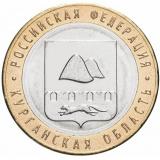 """10 рублей 2018 ММД """"Курганская область (Российская Федерация)"""""""