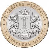 """10 рублей 2017 ММД """"Ульяновская область (Российская Федерация)"""""""
