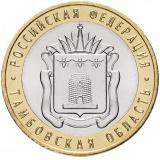 """10 рублей 2017 ММД """"Тамбовская область (Российская Федерация)"""""""
