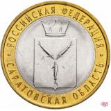 """10 рублей 2014 СПМД """"Саратовская область (Российская Федерация)"""""""