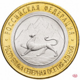 10 рублей 2013 СПМД Республика Северная Осетия-Алания (Магнитная)