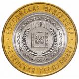 10 рублей 2010 СПМД Чеченская Республика (Чечня)