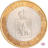 """10 рублей 2010 СПМД """"Пермский край"""""""