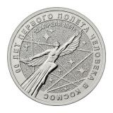 МОНЕТА 25 РУБЛЕЙ 2021 «60-ЛЕТИЕ ПЕРВОГО ПОЛЕТА ЧЕЛОВЕКА В КОСМОС»