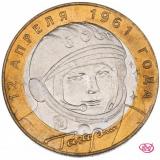 """10 рублей 2001 СПМД """"40-летие полета Ю.А. Гагарина в космос"""""""