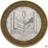 "10 рублей 2002 ММД ""Министерство образования"""