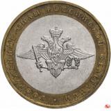 """10 рублей 2002 ММД """"Министерство обороны (вооруженные силы)"""""""