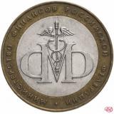 """10 рублей 2002 СПМД """"Министерство финансов (Минфин)"""""""