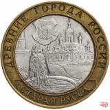 """10 рублей 2002 СПМД """"Старая Русса (древние города России, ДГР)"""""""