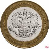 """10 рублей 2002 СПМД """"Министерство экономического развития"""""""