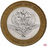 """10 рублей 2002 СПМД """"Министерство иностранных дел (МИД)"""""""