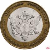 """10 рублей 2002 СПМД """"Министерство юстиции (Минюст)"""