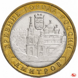 """10 рублей 2004 ММД """"Дмитров (древние города России, ДГР)"""""""