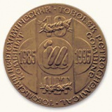 Медаль в память 10-летия Тобольского нефтехимического комбината