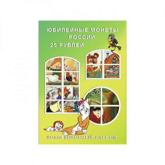 Блистерный альбом-планшет под 25-рублёвые монеты Мультики - 1