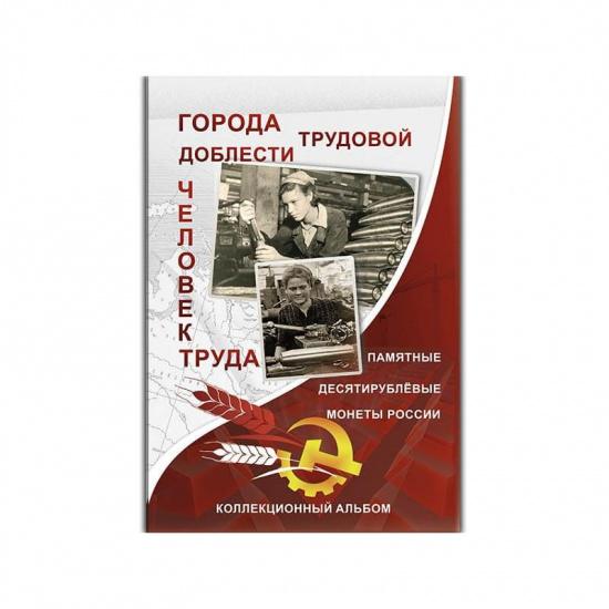 """Блистерный альбом-планшет """"Доблесть и труд"""" - 1"""