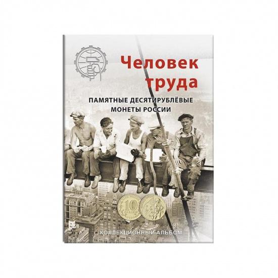 """Блистерный альбом-планшет для монет серии """"Человек труда"""" - 1"""