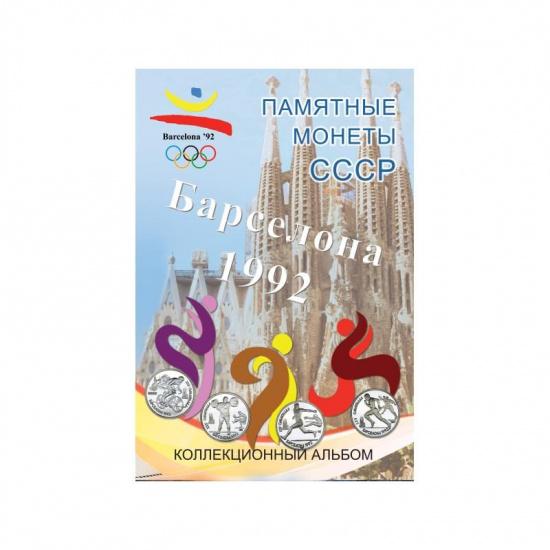 "Блистерный альбом-планшет ""Барселона, 92"" - 1"