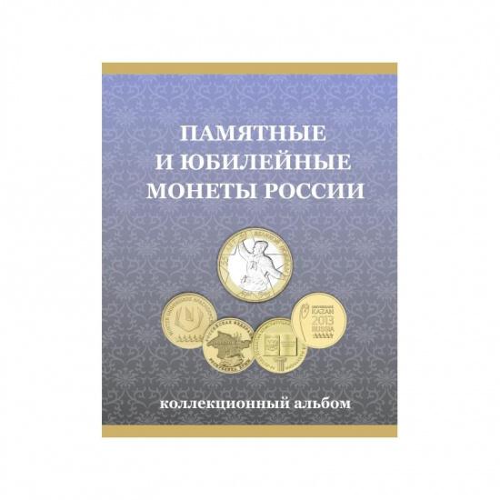 """Альбом-планшет под монеты """"10 рублей России""""(ГВС и Биметалл) - 1"""