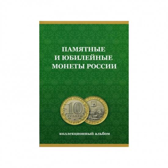 """Альбом-планшет """"Биметалл"""" (с дворами) - 1"""