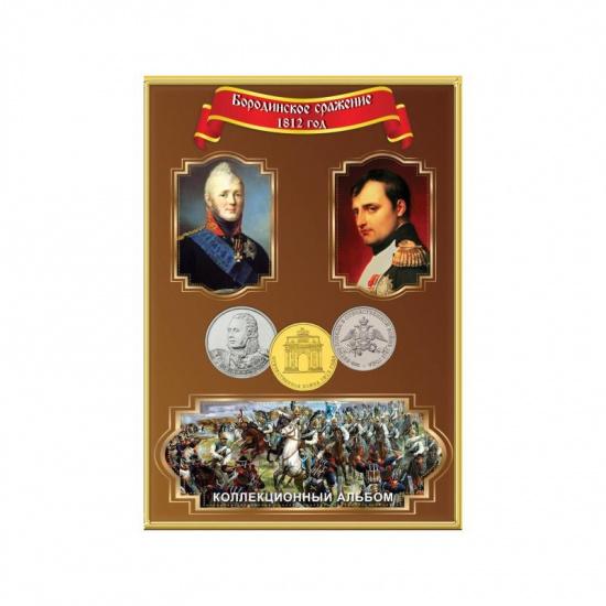 Блистерный альбом-планшет под памятные монеты России, Отечественная война 1812 г. - 1