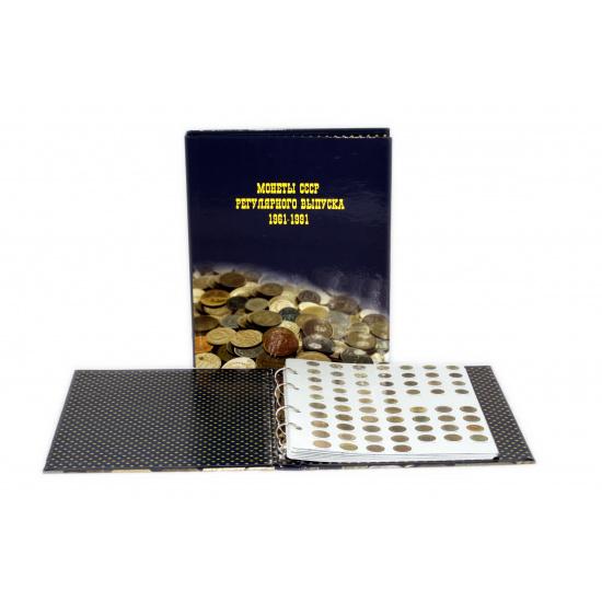 Альбом для монет Регулярного Выпуска с 1961-1991 год В Сборе - 1