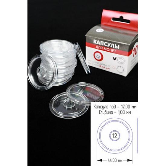 Капсулы для монет 12 мм (круг) - 1