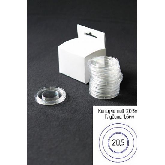 Капсулы для монет 20,5 мм (круг) - 1