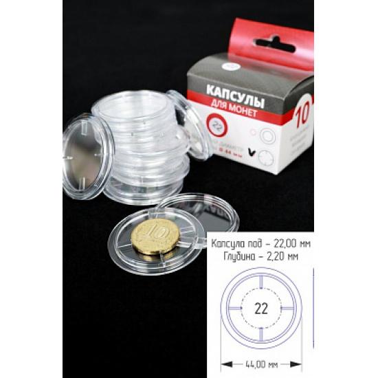 Капсулы для монет 22 мм - 1