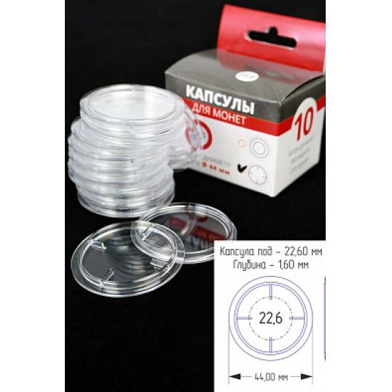 Капсулы для монет 22,6 мм - 1