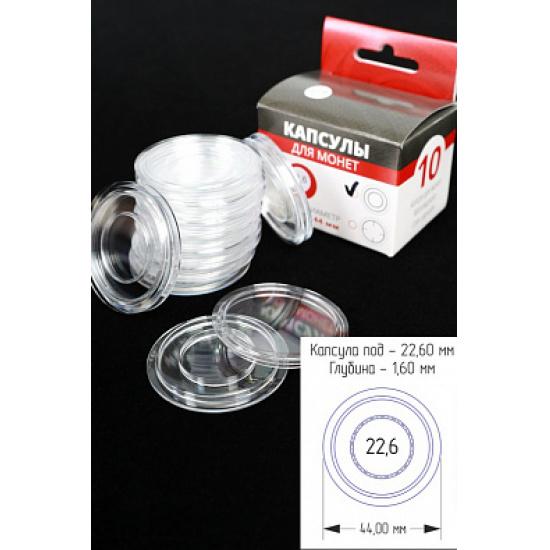 Капсулы для монет 22,6 мм (круг) - 1