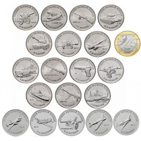 Оружие Победы - 20 Монет + 10 Руб 2020г 75 Лет Победы - 1