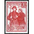 Почтовые Марки СССР до 1991 года