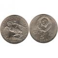 5 рублей СССР Юбилейка