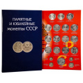 Монеты СССР В Наборах