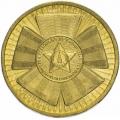 Монеты 2010 года