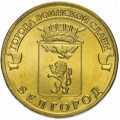 Монеты 2011 года