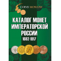 Каталоги для монет
