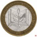 Монеты 2002 года