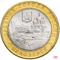 Монеты 2012 года