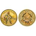 Золотые Монеты СССР и России