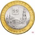 Монеты 2014 года